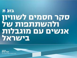 סקר חסמים לשוויון ולהשתתפות של אנשים עם מוגבלות בישראל