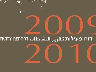 סיכום 2009-2010
