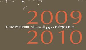 תמונה מתוך דוח פעילות 2009-2010