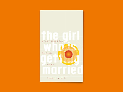 The Girl Who Is Getting Married by Aoko Matsuda