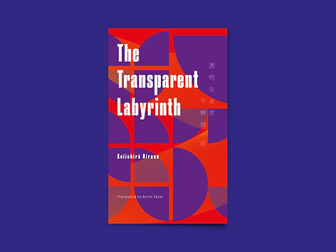 Transparent Labyrinth by Keiichiro Hirano