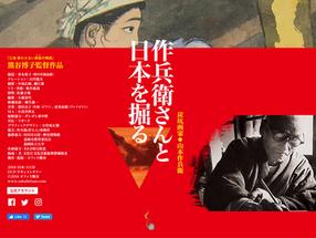 映画「作兵衛さんと日本を掘る」公式サイト