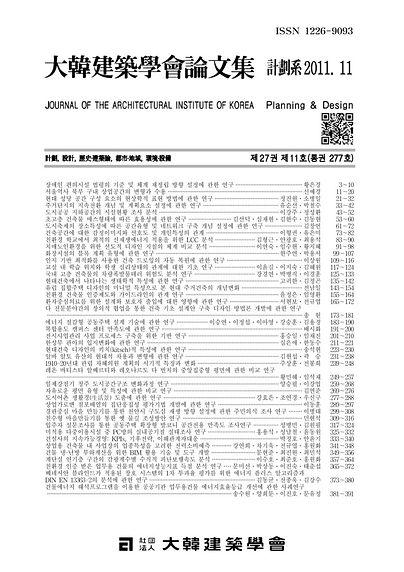 건축학 교육인증 학생수행평가기준의 실무적 중요도 분석에 대한 연구