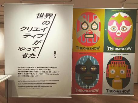 アドミュージアムで開催中の「THE ONE SHOW」観てきた