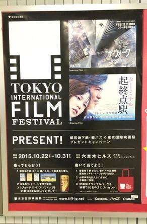 東京国際映画祭のロゴが良いと思う