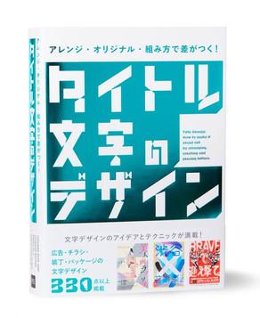 本日発売のデザイン本に掲載いただいてます。