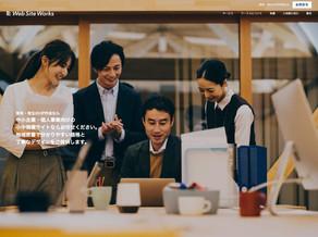 中小企業や個人事業主向けのHP制作専門サービスはじめます。