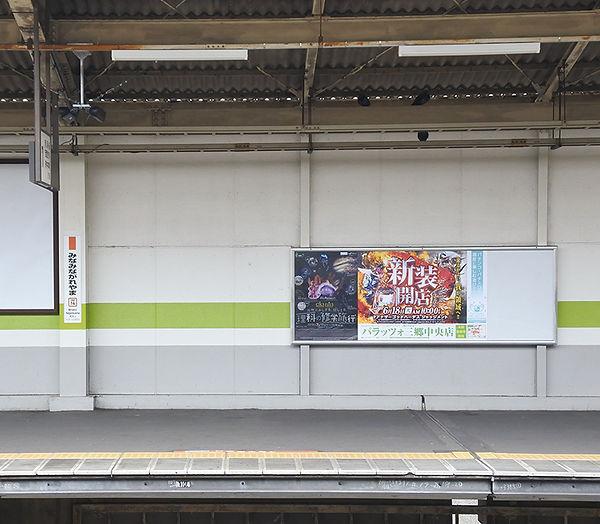 駅掲出ポスター1.jpg