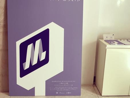 日本グラフィックデザイナー協会の最高賞「亀倉雄策賞展」観に行ってきました。
