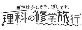 rikasyu_logo.jpg