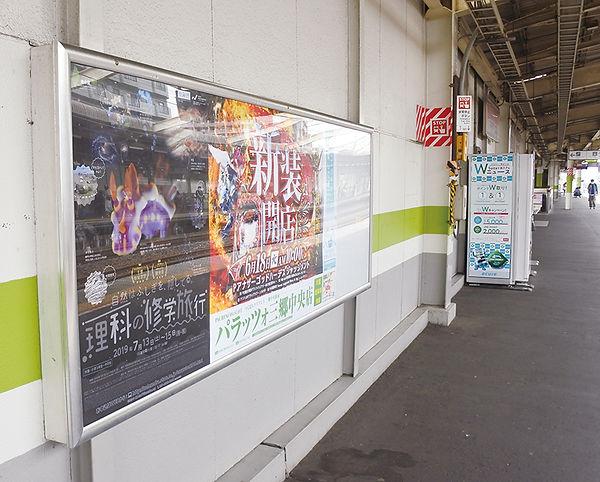 駅掲出ポスター2.jpg