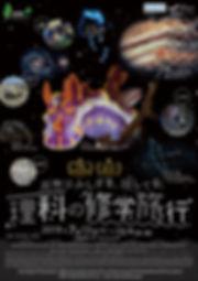 駅貼りポスター.jpg