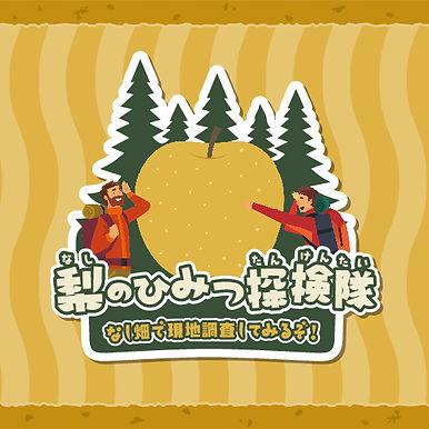 nashinohimitsu_logo.jpg