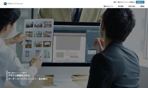 会社案内や学校パンフレットといったパンフレットの制作専門サービスはじめます。