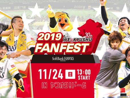 福岡ソフトバンクホークス ファンフェスティバル2019 開催
