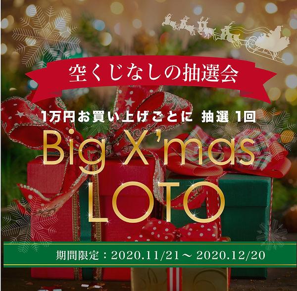 クリスマスロト.jpg