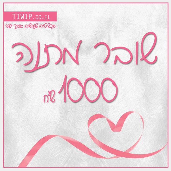 שובר מתנה - TIWIP - תכשיטים שעושים אותך יפה
