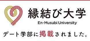 enmusubi_banner_nouen_w800_a.jpg