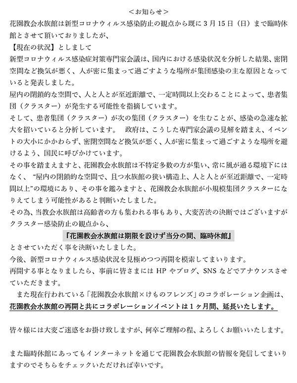 20200310臨時休館の全文_page-0001.jpg