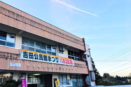 吉田公民館