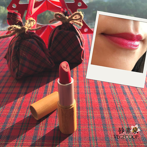 聖誕赤紅 純素唇膏 4g