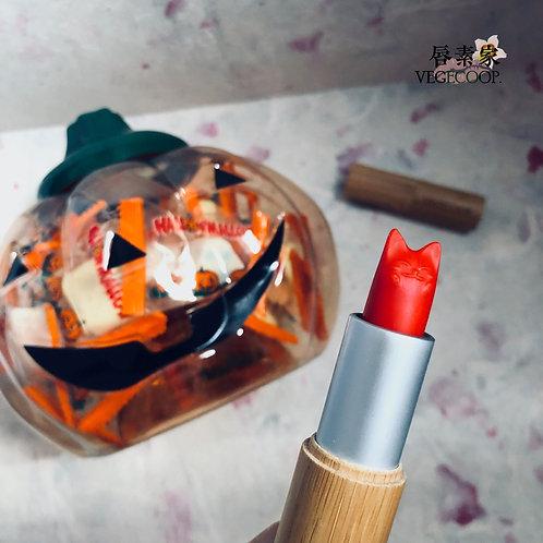 Halloween橙(柑橘) 純素唇膏 4g
