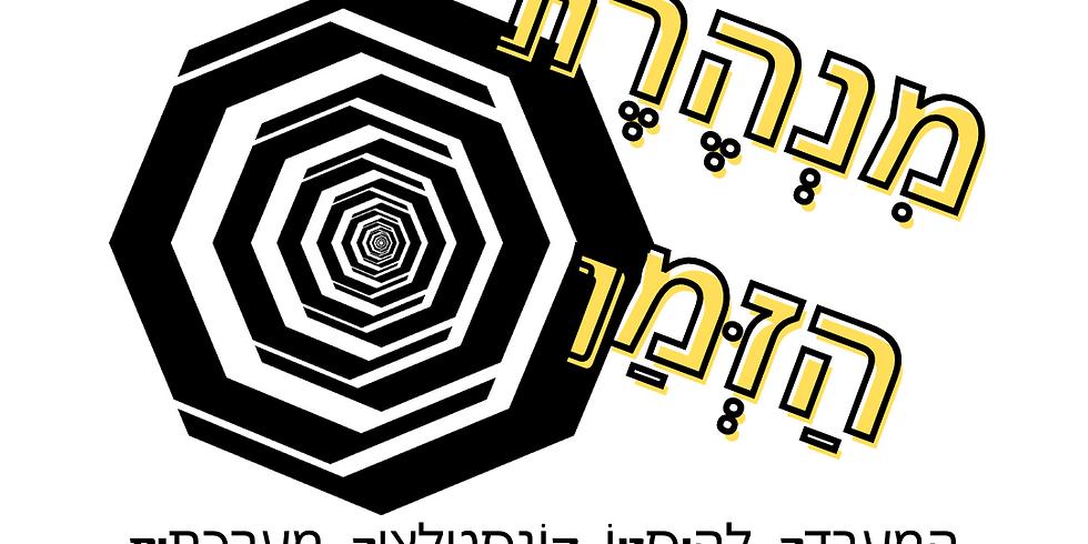 מנהרת הזמן- מעבדה להיסטור-קונסטלציה ט' באב
