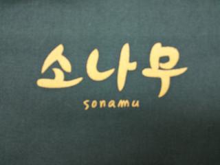 ソナム韓国語学院 ホームページリニューアル&ブログオープン!!!