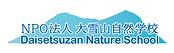大雪山自然学校.png
