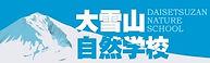 大雪山自然学校.jpg