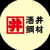 酒井鋼材リンクロゴ.png