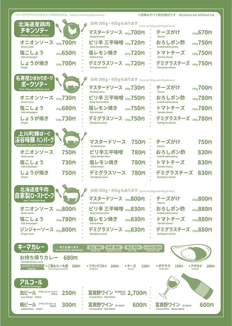 メニュー税抜表記A4_緑_裏.jpg