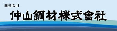 仲山鋼材バナー.png