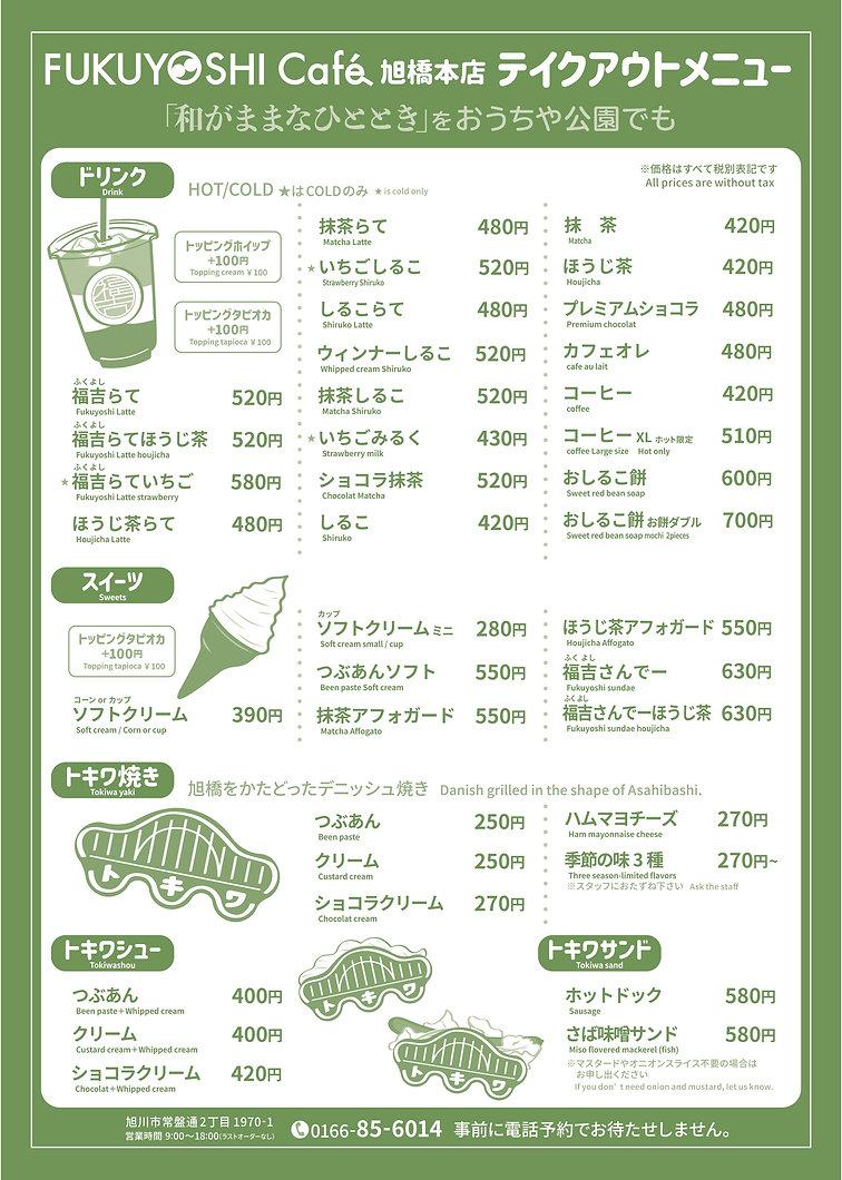メニュー税抜表記A4_緑_表.jpg