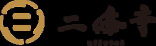 二條亭ロゴ.png