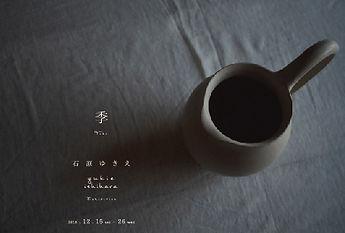 季_石原ゆきえ.jpg
