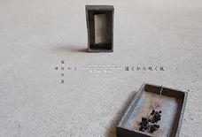 遠くから吹く風 − 福田早苗+増田エミ