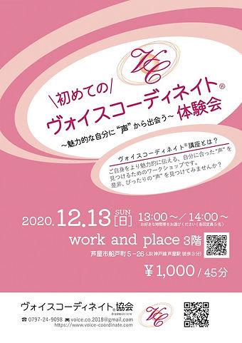 体験会_表.jpg