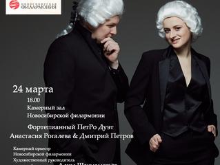 ПетРо Дуэт с камерным оркестром Новосибирской филармонии под управлением маэстро -Алимом Шахмаметье