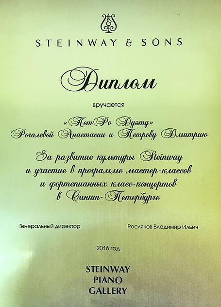 Фортепианный ПетРо Дуэт удостоен чести стать обладателем премии STEINWAY & SONS!!!! За развитие культуры Steinway