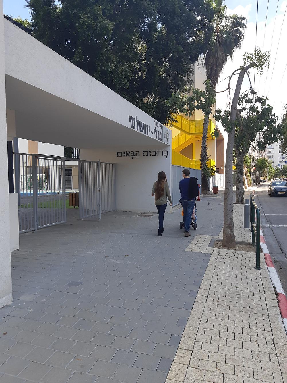 הכניסה לבית-ספר בתל-אביב עם שילוט שוויוני