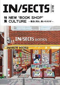 ①INSECTS Vol.13 特集 NEW BOOK SHOP CULTURE