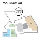 rooms出張所 簡単地図-01.png