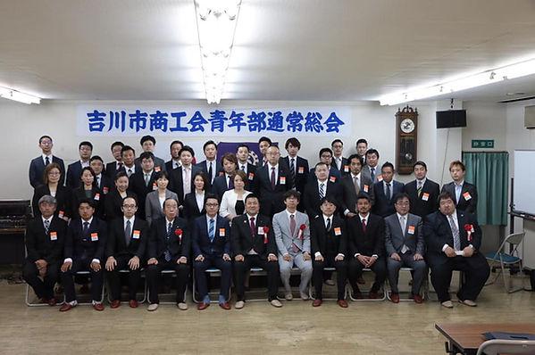 2019年吉川市商工会青年部総会