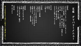 shoron_menu.jpg