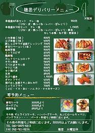 hoshi_menu.jpg