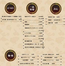 manman_menu.jpg