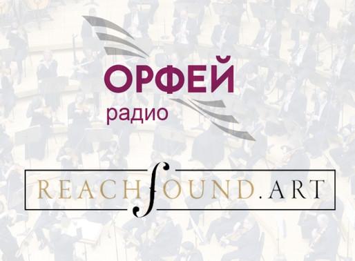 Денис Лупачёв на классическом радио Орфей.