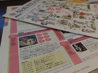 今年も桜坂市民大学健康講座開講します!