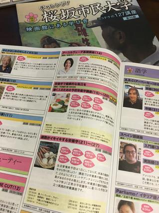 桜坂市民大学 栄養学講座始まります